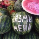 Оригинальная кавказская реклама